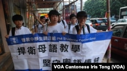 木子(左一)去年9月初與幾名普教中關注組成員舉行反普教中遊行