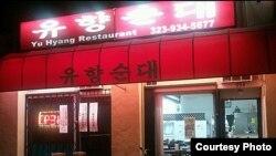 함경북도 출신 탈북자 부부가 운영하는 한식당 `유향순대'.