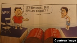 """流亡日本的中国漫画家""""变态辣椒""""讽刺中日关系难以逾越的两大难题"""