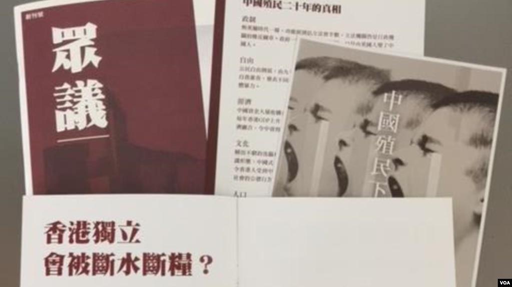 香港民族黨《眾議》創刊號(美國之音記者申華拍攝)