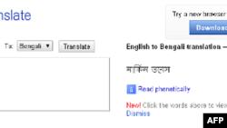 Google'un Tercüme Programı Zenginleşti