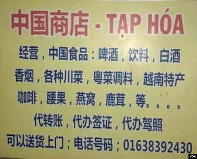 Từ trên xuống: Trung Quốc thương điếm, tấm bảng kê những thứ hàng tiệm tạp hóa ấy bán: Trung Quốc thực phẩm, ti tửu (rượu bia), bạch tửu (rượu trắng), hương yên (khói thơm - thuốc lá), Việt Nam đặc sản, già phi (cà phê), yến oa (tổ yến), lộc nhung (sừng h