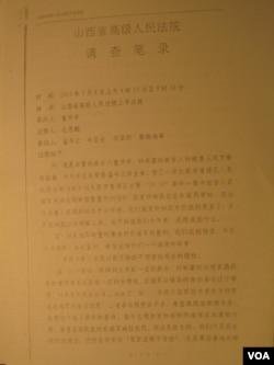 山西省高级人民法院调查笔录影印件。(出自孟建伟博客)