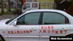 王全平律師的私家車(網絡圖片)