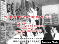 《反右数据库》 封面(宋永毅提供)