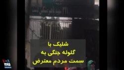 ویدیو ارسالی شما - ماموران با گلوله جنگی از بالای ساختمان بسیج در کرج به سمت معترضان شلیک کردند