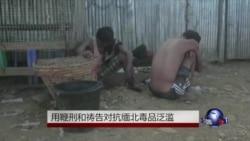 用鞭刑和祷告对抗缅北毒品泛滥