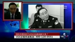 时事大家谈:中国为何此刻通缉郭文贵?
