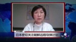 VOA连线: 日本密切关注朝鲜远程导弹计划...