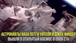 Астронавты NASA на МКС начали выход в открытый космос