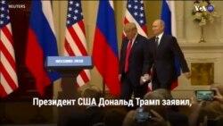 Новости США за 60 секунд – 20 июля 2018 года