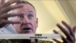 邓福德:美军随时确保清除朝鲜核能力