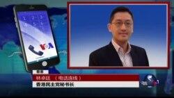 VOA连线林卓廷: 香港立法会选举要求参选人签署反港独确认书