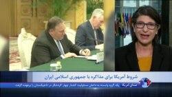 گزارش گیتا آرین از شرط های مایک پمپئو در صورت مذاکره با مقامات ایران