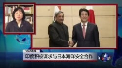 VOA连线:印度积极谋求与日本海洋安全合作