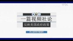 反映美国政府政策立场的视频社论:防止监控技术被滥用