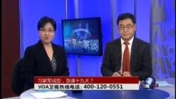 VOA卫视(2015年1月5日 第二小时节目)