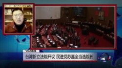 VOA连线:台湾新立法院开议 民进党苏嘉全当选院长
