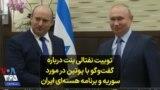 توییت نفتالی بنت درباره گفتوگو با پوتین در مورد سوریه و برنامه هستهای ایران