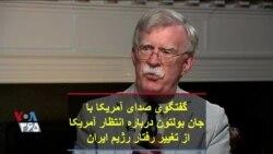 گفتگوی صدای آمریکا با جان بولتون درباره انتظار آمریکا از تغییر رفتار رژیم ایران