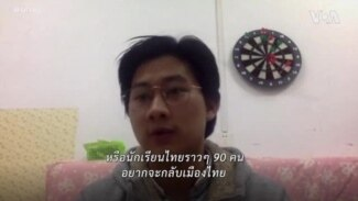 'นักศึกษาแพทย์ไทยในอู่ฮั่น' ขอความช่วยเหลือผ่านสื่อต่างชาติ
