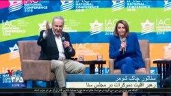 رهبران دموکرات کنگره در نشست آمریکاییهای اسرائیلیتبار درباره تهدید ایران چه گفتند