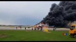 2019-05-06 美國之音視頻新聞: 俄羅斯航班墜毀41人罹難