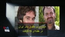 مروری بر حقوق بشر ایران در هفتهای که گذشت