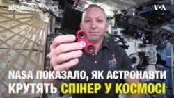 Як астронавти крутять спінер у космосі. Відео