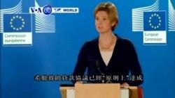 VOA國際60秒(粵語): 2015年8月11日