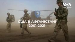 США в Афганістані: 2001-2021. Відео
