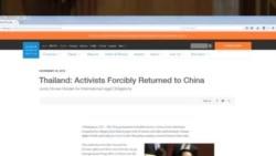 人權觀察批評泰國強行遣返中國活動人士**