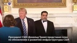 Новости США за 60 секунд. 12 февраля 2018 года