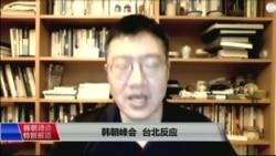 VOA连线(张永泰):台湾称韩朝和平对话可作为两岸借镜