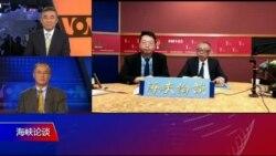 海峡论谈(2019年11月17日)