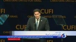 سفیر اسرائیل در آمریکا: ما تا بتوانیم مقابل جمهوری اسلامی می ایستیم