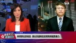 VOA连线(叶兵): 林正获北京肯定 港议员遇刺后官媒高调谴责暴力