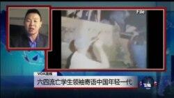 VOA连线:六四流亡学生领袖熊炎寄语中国年轻一代
