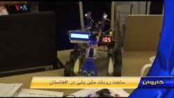 په افغانستان کې د ماین موندلو روبات جوړ شو