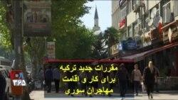مقررات جدید ترکیه برای کار و اقامت مهاجران سوری