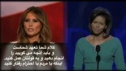 شباهت سخنرانی ملانیا ترامپ و میشل اوباما