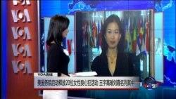VOA连线:美国务院启动释放20位女性良心犯活动 王宇高瑜刘霞名列其中