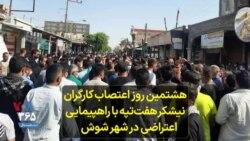 هشتمین روز اعتصاب کارگران نیشکر هفتتپه با راهپیمایی اعتراضی در شهر شوش