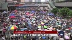 时事大家谈:话说香港民主(1)真假普选之争