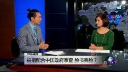 VOA连线: 脸书开放网络审查工具为进军中国市场做准备