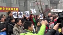 Chinese Rights Lawyer's Supporters Rally at Trial