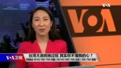 海峡论谈:台湾大选统独过招 其实你不懂我的心?