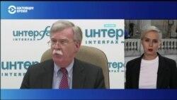 Болтон отказывался сотрудничать с личным юристом Трампа по вопросам, связанным с Украиной