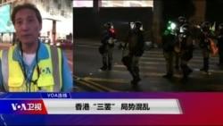 """VOA连线 (海彦):香港""""三罢"""" 局势混乱"""