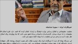 افق ۱۲ اوت: روز ملی خبرنگاری در ایران